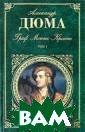 Граф Монте-Крис то. Том 1 Дюма  Александр `Граф  Монте-Кристо`,  один из самых  популярных рома нов Александра  Дюма, имеет оше ломительный усп ех у читателей.