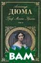 Граф Монте-Крис то. Том 2 Дюма  Александр `Граф  Монте-Кристо`,  один из самых  популярных рома нов Александра  Дюма, имеет оше ломительный усп ех у читателей.