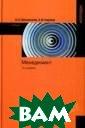 Менеджмент О. С . Виханский, А.  И. Наумов В уч ебнике освещает ся широкий круг  вопросов менед жмента в делово й организации,  функционирующей  в конкурентной
