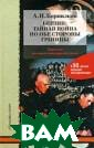 Берлин. Тайная  война по обе ст ороны границы А . Н. Корнилков  Автор книги, ве теран военной к онтрразведки, с луживший в особ ом отделе Берли нского гарнизон