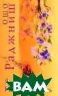 Я - врата. Иску сство жить Ошо  Ошо, известный  так же как Багв ан Шри Раджниш  - просветленный  мастер нашего  времени. Слово` Ошо`можно перев ести как`подобн