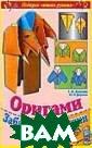 Оригами. Забавн ые игрушки Ю. И . Дорогов, Е. Ю . Дорогова Заба вные игрушки -  отличный подаро к для друзей и  близких. Для ва с в этой книге:  подробные опис