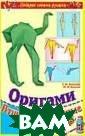Оригами. Птицы  и животные Е. Ю . Дорогова, Ю.  И. Дорогов Птиц ы и животные, в ыполненные в те хнике оригами,  - отличный пода рок для друзей  и близких. Для