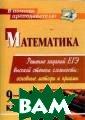 Математика. 9-1 1 классы. Решен ие заданий ЕГЭ  высокой степени  сложности. Осн овные методы и  приемы Куканов  М.А. В предлага емой публикации  представлены н