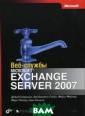 Веб-службы Micr osoft Exchange  Server 2007 Дэв ид Стерлинг, Бе нджамин Спейн,  Майкл Мейнер, М арк Тейлор, Хью  Апшелл 928 стр .Книга посвящен а веб-службам M