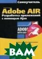 Самоучитель Ado be AIR. Разрабо тка приложений  с помощью Ajax  Уллман Л. 560 с тр. Книга посвя щена разработке  Web-приложений  в кросс-платфо рменной рабочей