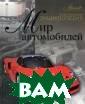 Мир автомобилей  Мироненко О. Э та книга - свое го рода мини-пу теводитель по м иру классически х, спортивных и  военных автомо билей. Увлекате льный рассказ о