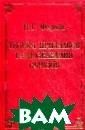 Теория признако в распознания о бразов Н. Г. Фе дотов В книге п редлагается нов ая теория призн аков распознава ния образов на  основе стохасти ческой геометри