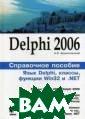 Delphi 2006. Сп равочное пособи е: Язык Delphi,  классы, функци и Win32 и NET А рхангельский А. Я. Книга являет ся справочным п особием по язык у Delphi в мног