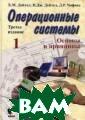 Операционные си стемы. Основы и  принципы. 3-е  издание / Opera ting Systems Х.  М. Дейтел, П.  Дж. Дейтел, Д.  Р. Чорнес / H.  M. Deitel, P. J . Deitel,D. R.