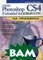Adobe Photoshop  CS4 Extended.  Базовый курс на  примерах Левко вец Л.Б. 400 ст р. На многочисл енных практичес ких примерах ра ссматривается и спользование пр