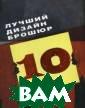 Лучший дизайн б рошюр 10 Перри  Шуа 224 стр. В  книге `Лучший д изайн брошюр 10 ` Вы найдете: э ксклюзивную кол лекцию лучших с овременных брош юр со всего мир