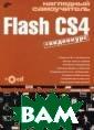 Наглядный самоу читель Flash CS 4 (+ Видеокурс  на CD)  Жадаев  А.  208 стр. Оп исаны наиболее  эффективные инс трументы для ра боты с программ ой Adobe Flash