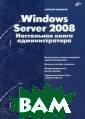 Windows Server  2008. Настольна я книга админис тратора  Чекмар ев А. 500 стр.  Руководство мож ет использовать ся при работе с  любыми редакци ями операционно