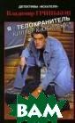 Я - телохраните ль. Киллер к юб илею Гриньков В .В. Профессиона льный телохрани тель Анатолий К итайгородцев по лучает задание  сопровождать до чь московского