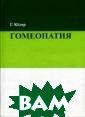 Гомеопатия Г. К елер В книге ра ссмотрены основ ы гомеопатии, д ано ее определе ние, изложены п ринципы гомеопа тии по С.Ганема ну. Представлен ы методы изучен