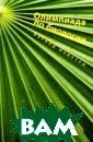 Олимпиада по би ологии. Взгляд  изнутри Ганчаро ва О.С. Книга н аписана победит елями городских , всероссийских  и международны х олимпиад по б иологии. Авторы