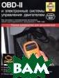 OBD-II и электр онные системы у правления двига телем Б. Хендер сон, Дж. Х. Хей нес Предлагаем  вашему вниманию  руководство по  обслуживанию,  диагностике и р