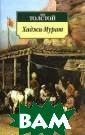 Хаджи-Мурат Тол стой Лев 320 ст рВ издании публ икуются так наз ываемые кавказс кие повести Л.Н .Толстого: