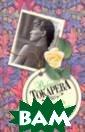 Дерево на крыше  Токарева В.С.  318 с. Искрення я, трогательная  история женщин ы с говорящим и менем Вера. Про винциальная дев чонка, сумевшая  `пробиться в а