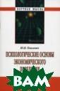 Психологические  основы экономи ческого поведен ия. Серия: Науч ная мысль Ольсе вич Ю.Я. 413 ст р. Опираясь на  выводы выдающих ся психологов и  экономистов, в