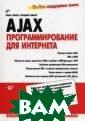 AJAX: программи рование для Инт ернета Бенкен Е .С., Самков Г.А . 464 стр. Опис ана технология  AJAX и показаны  возможности, к оторые открываю тся перед разра