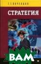 Стратегия Г. Г.  Почепцов В кни ге стратегия ан ализируется в к онтексте перехо да из настоящег о в будущее, а  также из будуще го в настоящее.  Управление буд