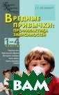 Вредные привычк и. Профилактика  зависимостей.  1–4 классы Кули нич Г.Г. Данная  книга предлага ет вниманию учи телей оригиналь ные сценарии кл ассных и внекла