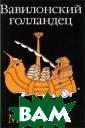 Вавилонский гол ландец Фрай Мак с `Старый друг,  поселившийся н а побережье Адр иатического мор я, рассказывал,  что однажды в  их порт зашел к орабль, оказавш