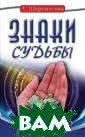 Знаки судьбы и  искусство жизни  Г. Шереметева  Жизнь человека,  кроме постоянн ой заботы о хле бе насущном, им еет свое назнач ение и свой смы сл. События, пр