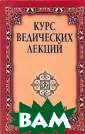 Курс ведических  лекций. Вечные  ценности Упани шад Бхагаван Шр и Сатья Саи Баб а Эта книга о т ом, что человек у не надо размы шлять о прошлом . Ненасытное вр