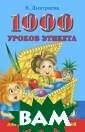 1000 уроков эти кета для самых  умных малышей В . Дмитриева 256  стр. Веселые и  забавные стихи  о хороших мане рах помогут мал ышу быстро запо мнить вежливые