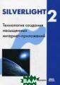 Silverlight 2.  Технология созд ания насыщенных  интернет-прило жений Лоран Бун ьон <p></p> Sil verlight - нова я революционная  технология раз работки пользов