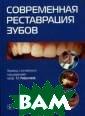 Современная рес таврация зубов  Э. Дж. Э. Куалт роу, Дж. Д. Сат тертвайт, Л. А.  Морроу, П. А.  Брайтон В книге  основной упор  сделан не тольк о на технику, н