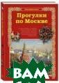 Прогулки по Мос кве Сергей Махо тин `Москва не  сразу строилась `, — так говоря т люди, приступ ая к большому д елу. Вместе с а втором мы смотр им на главный г