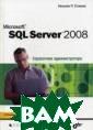 Microsoft SQL S erver 2008. ��� ������� ������� ������� ������  �.�. ������ ��� �� - �������, � ������������ �� ��������, ����� ������ �������� ��������� �����