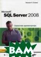 Microsoft SQL S erver 2008. Спр авочник админис тратора Уильям  Р. Станек 720 с тр. Данная книг а - краткий, ис черпывающий спр авочник, посвящ енный администр
