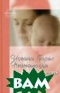 Книга для матер ей. Серия: Педа гогика детства   Иоганн Генрих  Песталоцци 256  стр. Идея ранне го гармоническо го развития лич ности, сформули рованная швейца