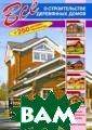 Все о строитель стве деревянных  домов Рыженко  В.И. В книге ра ссказывается, к ак правильно по строить деревян ный дом от фунд амента до крыши , описана поэта