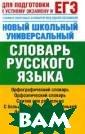 Новый школьный  универсальный с ловарь русского  языка М. М. Ба ронова Данный с ловарь является  универсальным  школьным пособи ем, поскольку о бъединяет неско