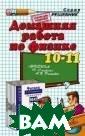 Домашняя работа  по физике за 1 0-11 классы к з адачнику А.П. Р ымкевича Панов  Н.А. В пособии  решены и в боль шинстве случаев  подробно разоб раны задания и