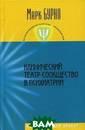 Клинический теа тр-сообщество в  психиатрии Мар к Бурно В книге  обобщен опыт 1 5-летней работы  с особым лечеб ным театром в п сихиатрии. Это  не Психодрама и