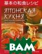 Японская кухня  / Kihon no wash oku recipe Кэмм идзаки Сатоми /  Kenmizaki Sato mi 192 стр. Кни га предназначен а для всех, кто  интересуется т радиционной япо
