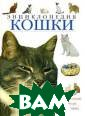 Кошки. Энциклоп едия / The Ency clopedia of the  Cat Майкл Полл ард / Michael P ollard 384 стр.  Это великолепн о иллюстрирован ное издание пос вящено миру кош