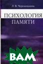 Психология памя ти Л. В. Черемо шкина Изложенны е в книге закон омерности функц ионирования и р азвития памяти  позволят читате лю понять: как  и почему информ