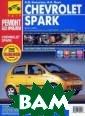 Chevrolet Spark . Руководство п о эксплуатации,  техническому о бслуживанию и р емонту А. В. Ка пустин, А. А. Я цук Предлагаем  вашему вниманию  руководство по