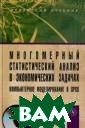 Многомерный ста тистический ана лиз в экономиче ских задачах: к омпьютерное мод елирование в SP SS (+ CD-ROM) О рлова И.В. 320  стр. Книга посв ящена многомерн