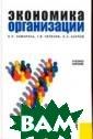 Экономика орган изации Самарина  В.П. , Черезов  Г.В. , Карпов  Э.А. Экономика  организации <b> ISBN:978-5-406- 02793-6 </b>