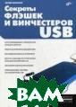Секреты флэшек  и винчестеров U SB. Юрий Смирно в. 438 стр.<b>Р аскрыто множест во секретов пра ктического прим енения флэшек и  винчестеров US B в современных