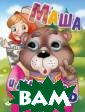 Книжка-глазки.  Маша и медведь  Богуславская М.  Для чтения взр ослыми детям.
